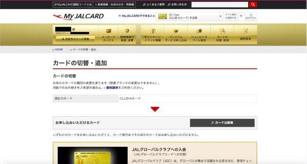 JGCカード切り替え申し込み画面