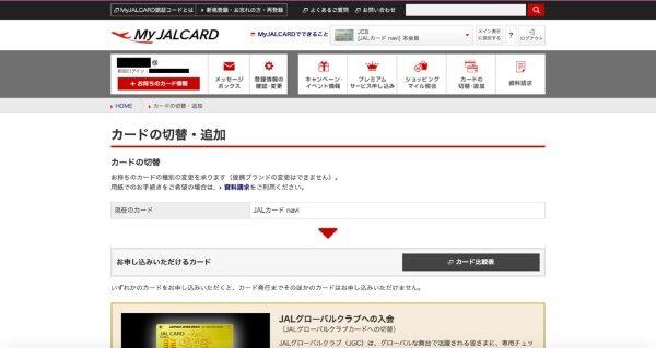 JALカードnavi側のJGCカード切り替え申し込み画面1