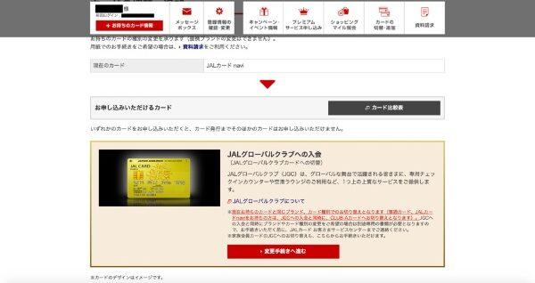 JALカードnavi側のJGCカード切り替え申し込み画面2