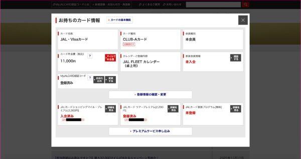 JGC入会直後のお持ちのカード情報(JAL CLUB-Aカード)