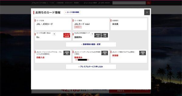 JGC入会直後のお持ちのカード情報(JALカードnavi)