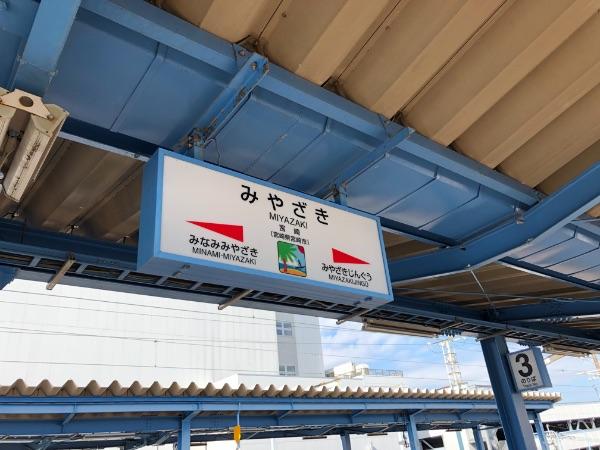 宮崎駅の駅名標
